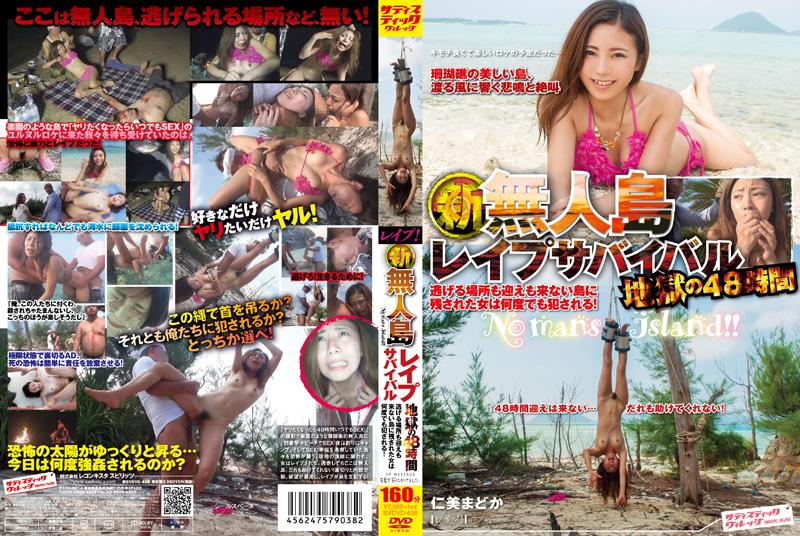[SVDVD-438] 新・無人島レイプサバイバル 地獄の48時間 逃げる場所も迎えも来ない島に残された女は何度でも犯される ... Outdoor Exposure 陵辱 監禁