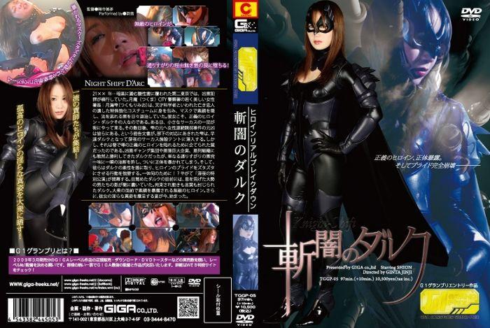 [TGGP-05] 斬闇のダルク Planning 95分 Shion Costume