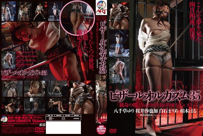 [ADV-SR0074] Kashiwagi Haru, Shiroishi Maria Bizarre Orgasm ビザールオルガズム35 Restraint 白石まりあ