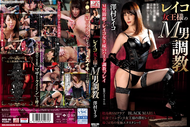 [AVSA-105] 【数量限定】 レイコ女王様のM男調教  Sawamura Reiko Strap-On Dildo Bondage Actress AVS COLLECTOR'S
