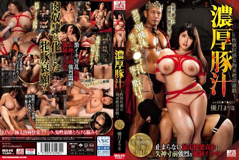 [BBZA-013] 濃厚豚汁 性欲旺盛女 拘束絶頂遊戯 Yuzuki Marina Torture 騎乗位 フェラ パイズリ縛り