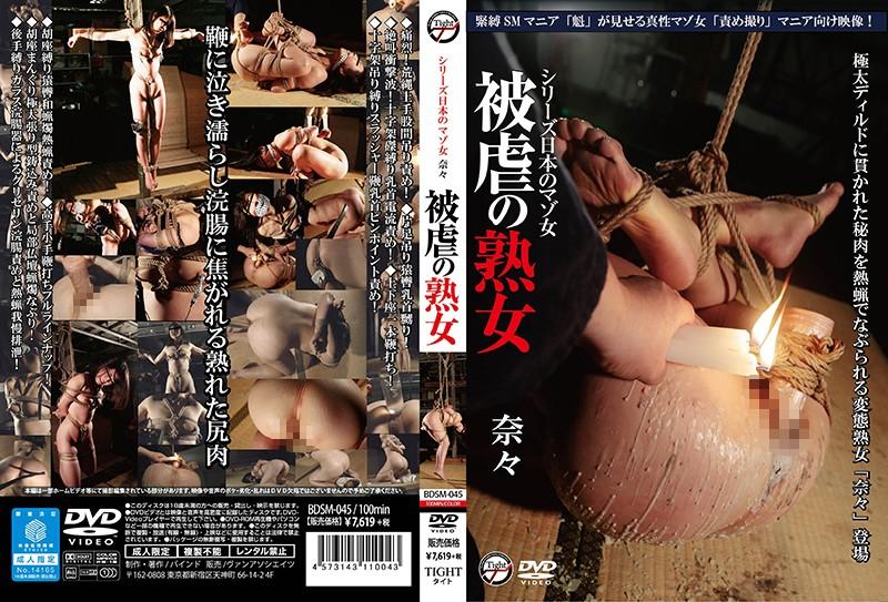 [BDSM-045] シリーズ日本のマゾ女 被虐の熟女 奈々 TIGHT(Van Associates) Enema