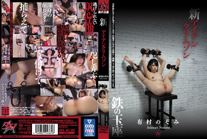 [DASD-591] 新アイアンクリムゾン 有村のぞみ 鉄の玉座 Arimura Nozomi 2019/10/25 監禁・拘束 Cum Humiliation
