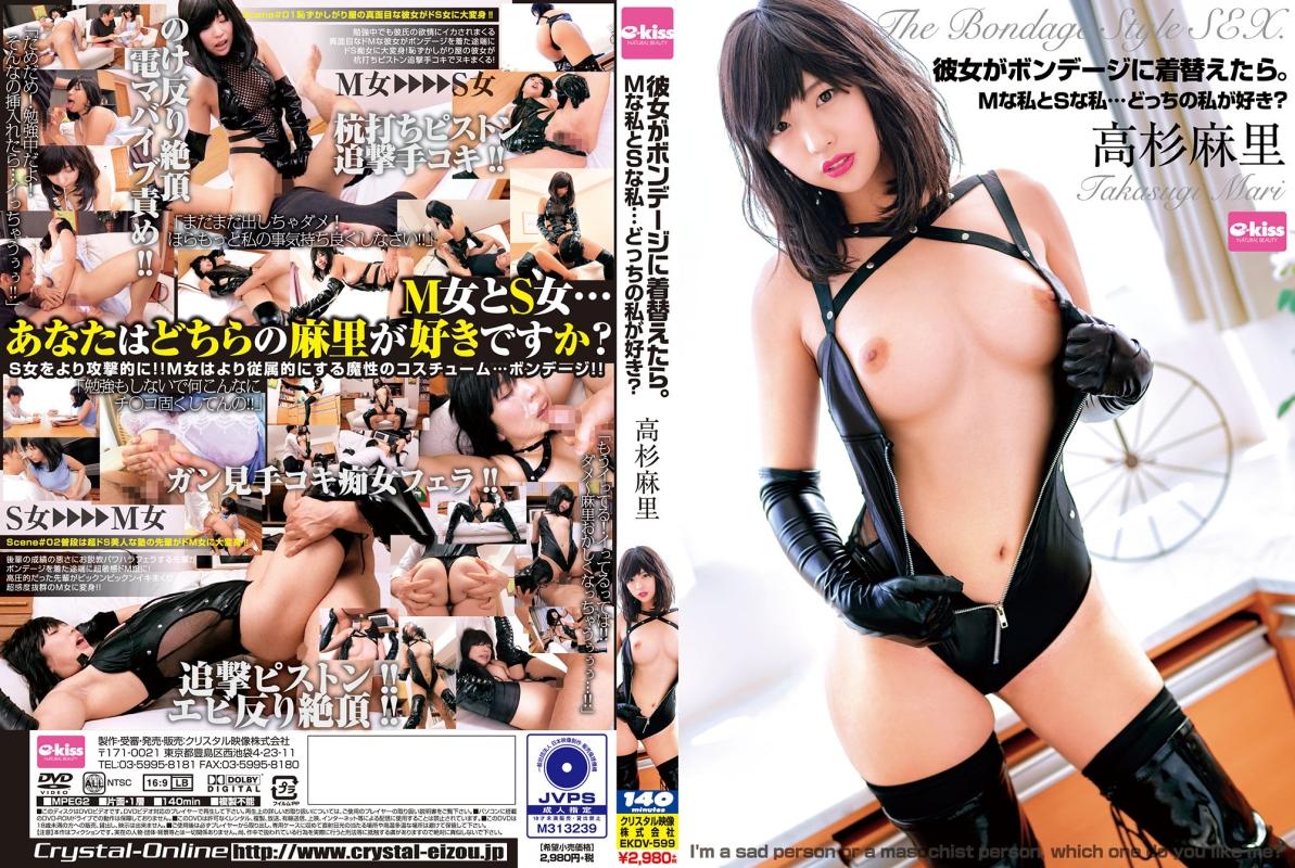 [EKDV-599] 彼女がボンデージに着替えたら。Mな私とSな私 どっちの私が好き... Takasugi Mari Boots ブーツ Squirting ザーメン 潮吹き フェラ