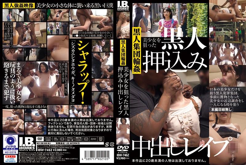 [IBW-746] Nishino Tae 美少女を狙った黒人押込み中出しレイプ Black 巨根 Lolita Cock Humiliation Cum