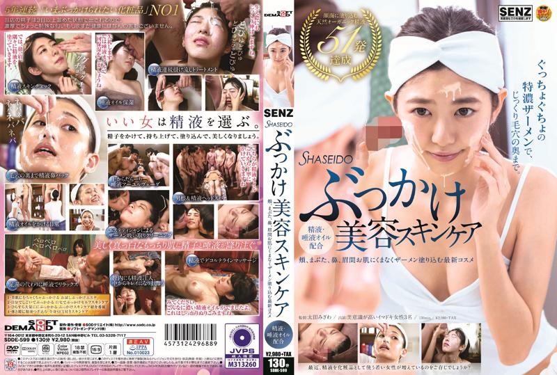 [SDDE-599] Arisaka Miyuki, Yamai Suzu SHASEIDO 精液・唾液オイル配合 ぶっかけ美容スキンケア Planning 企画 SENZ Fetish