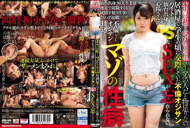 [USBA-009] 本当は私・・・マゾなんです。 居酒屋でバイトする仙台出身の心陽(こはる)さん 21... Tied ザーメン 縛り Bukkake