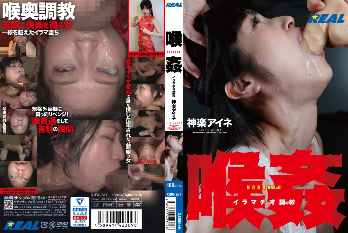 [XRW-757] 喉姦イラマチオ調教 Kagura Aine REAL (Real Works)