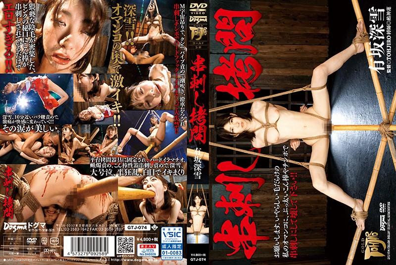 [GTJ-074] 串刺し拷問 イラマチオ 115分 Torture フェラ・手コキ
