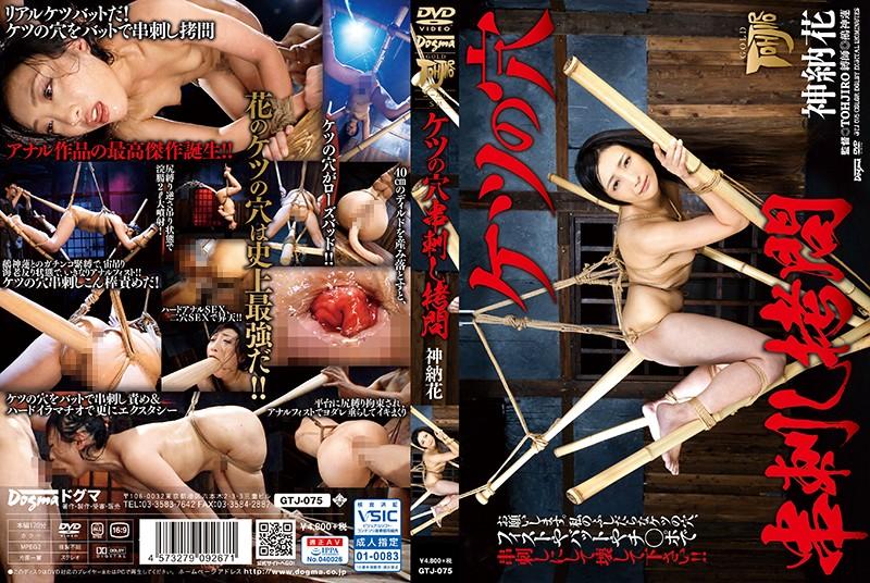 [GTJ-075] ケツの穴 串刺し拷問 2019/10/19 SM フェラ・手コキ アナル Scat ドグマ