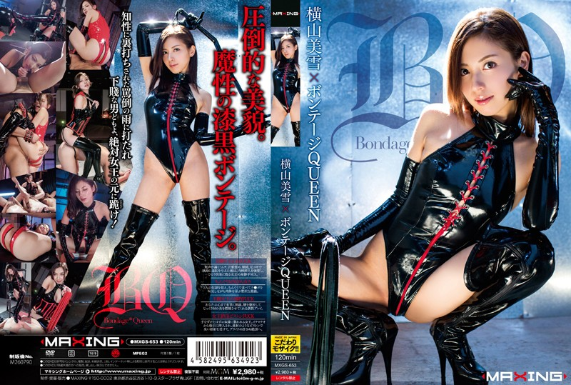 [MXGS-653] 横山美雪×ボンテージQUEEN SM 120分 2014/07/16 Actress MAXING Cowgirl スパンキング・鞭打ち Torture 凌辱