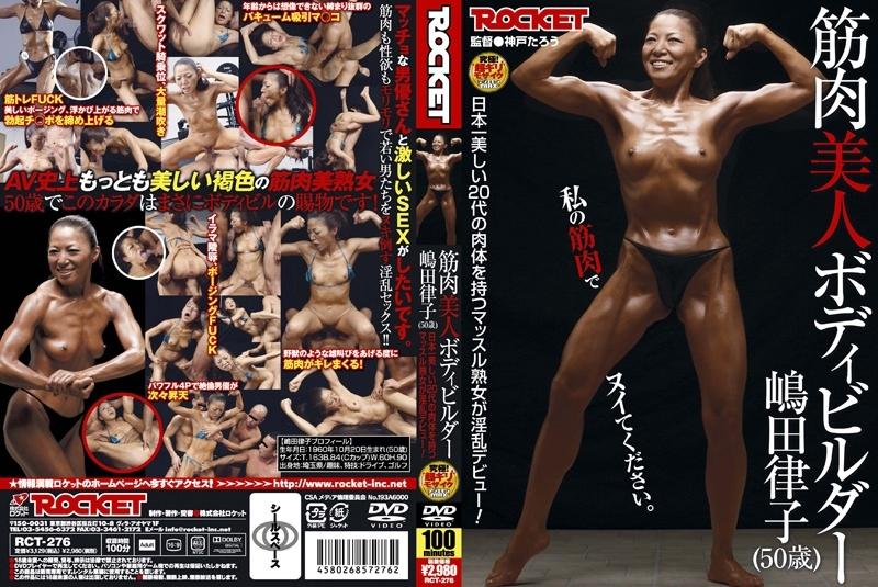 [RCT-276] 筋肉美人ボディービルダー 嶋田律子(50歳) 人妻・熟女 Slut 2011/01/20 Muscle (Fetish)