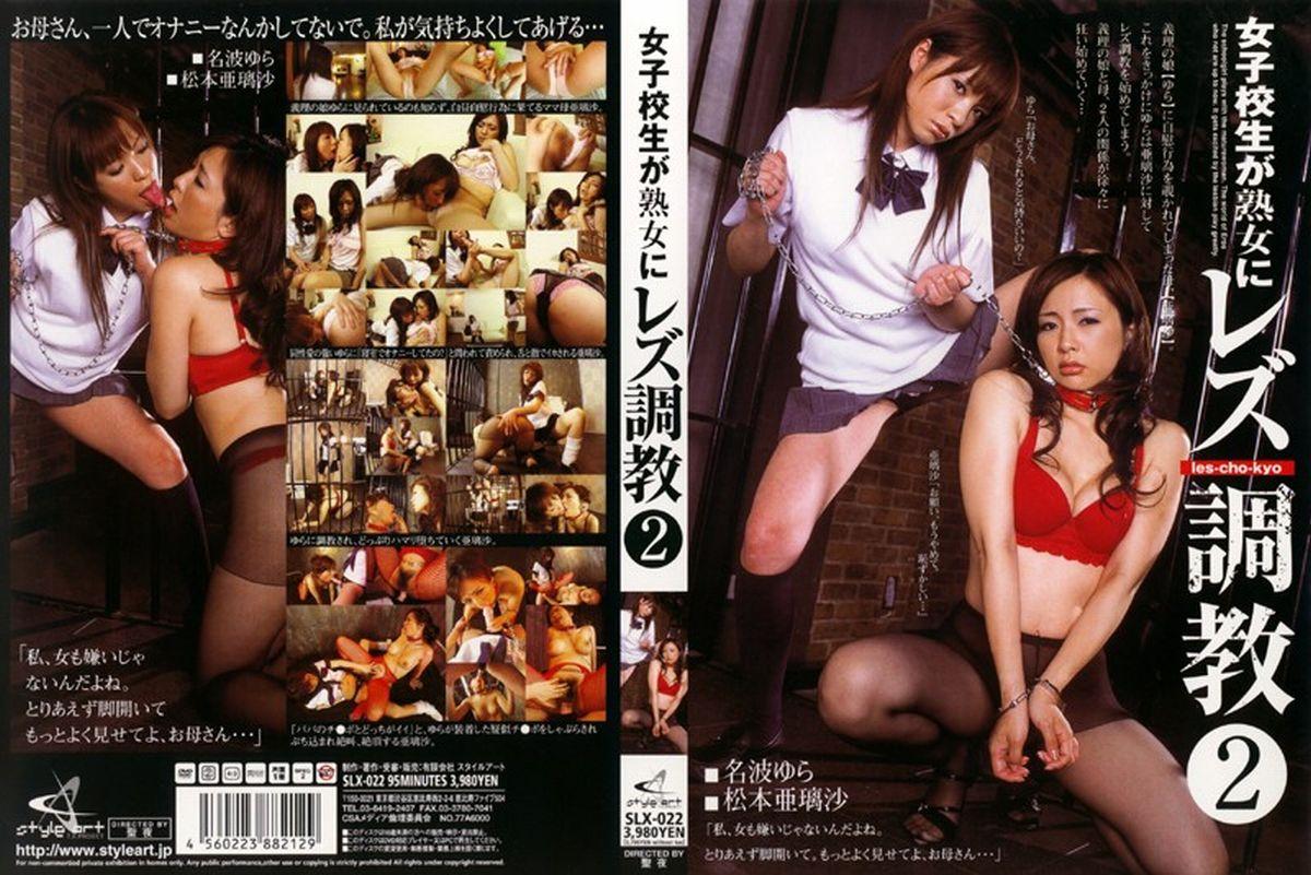 [SLX-022] 女子校生が熟女にレズ調教 2 松本亜璃沙・名波ゆら Other School Girls Masturbation Lesbian