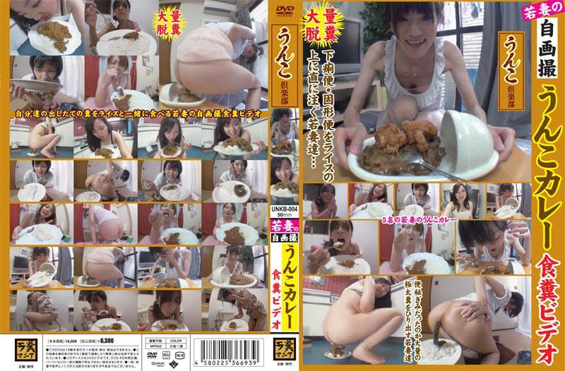 [UNKB-004] 若妻の自画撮うんこカレー 食糞ビデオ Scat 50分 2013/09/17