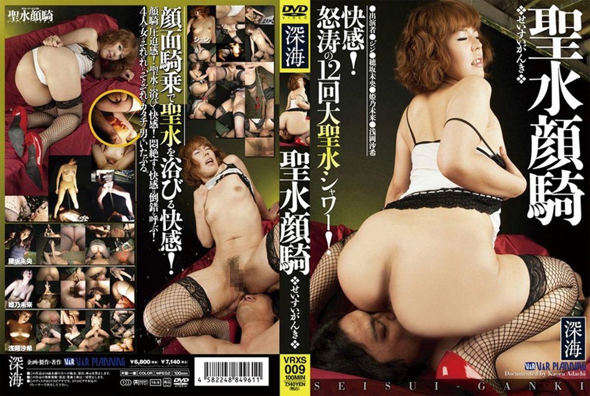 [VRXS-009] 聖水顔騎 2009/11/20 Facesitting 100分 Utsuten Outlet