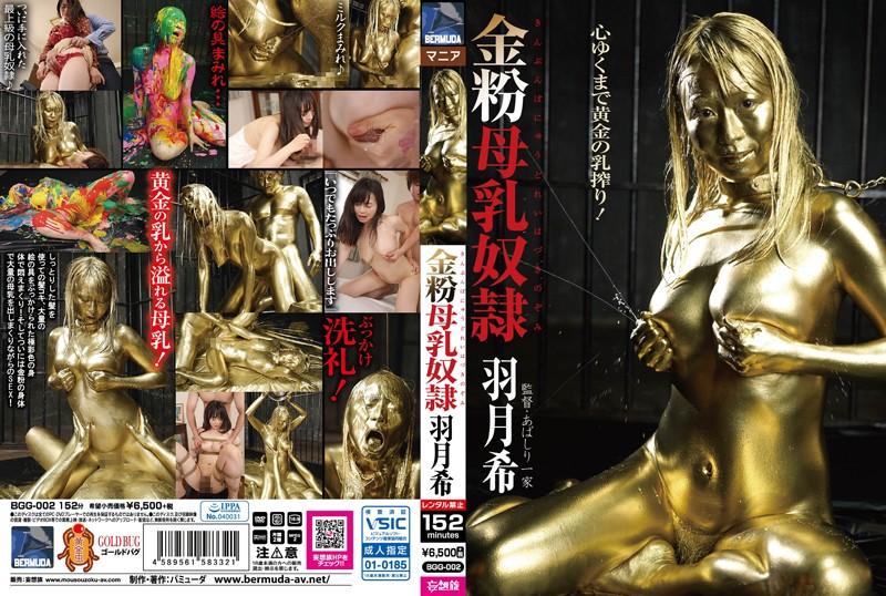 [BGG-002] 金粉母乳奴隷 Hatsuki Nozomi 巨乳 Gourudobagu / Mousozoku