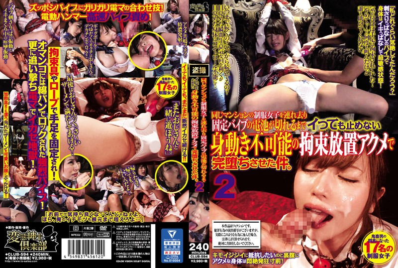 [CLUB-594] Hatsumi Rin, Fukada Yuuri, Yukino Rio 同じマンションの制服女子を連れ去り固定バイブの電池が切れるまでイっても止めない身動き不可能の拘束放置アクメで完堕ちさせた件変態紳士倶楽部...