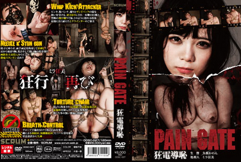 [DDSC-027] PAIN GATE 狂電導恥 久我かのん グロ電流 拷問・ピアッシング Humiliation