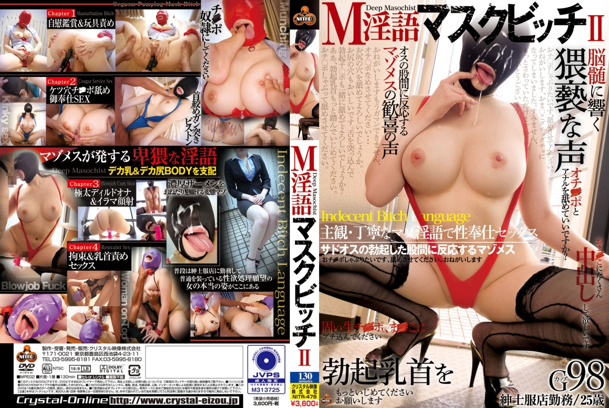 [NITR-478] M淫語マスクビッチ  2 拘束 ディルド Fujishiro Momone Blow Cum オナニー イラマパイズリ