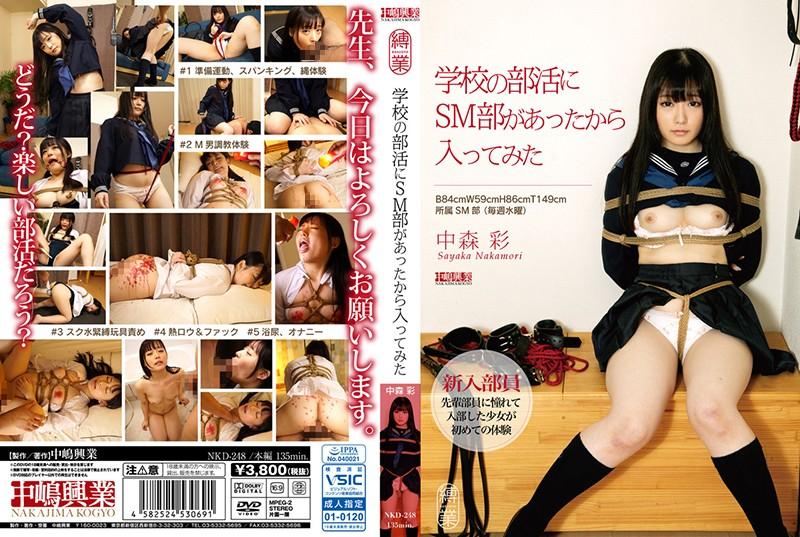 [NKD-248] 中嶋興業 学校の部活にSM部があったから入ってみた Nakamori Aya 小柄オナニー Shaved Swimsuit
