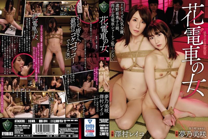[RBD-944] Yumeno Misaki 花電車の女  放尿 微乳 陵辱 長身 パイパン Tits 人妻 2019/11/07 監禁