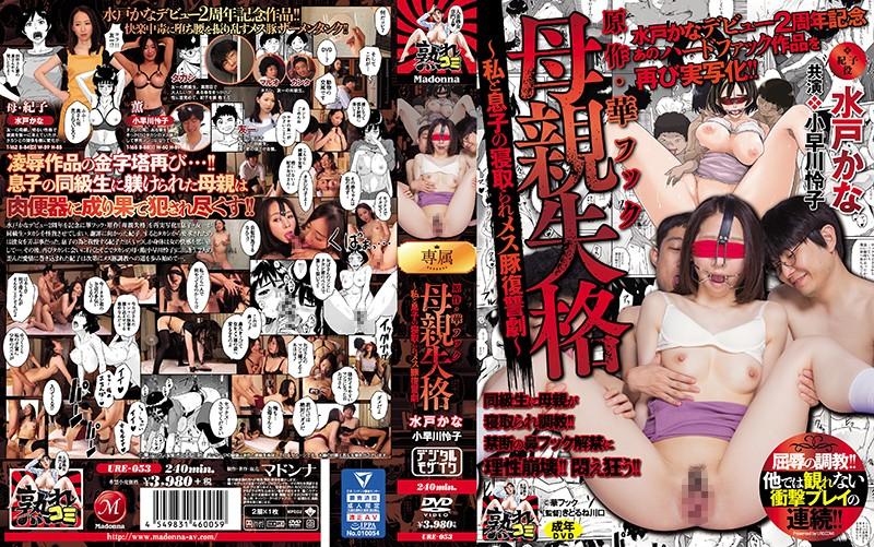 [URE-053] Mito Kana 水戸かなデビュー2周年記念 あのハードファック作品を再び実写化!! Madonna(マドンナ) 原作・華フック 母親失格~私と息子の寝取られメス豚復讐劇~ Torture Orgy