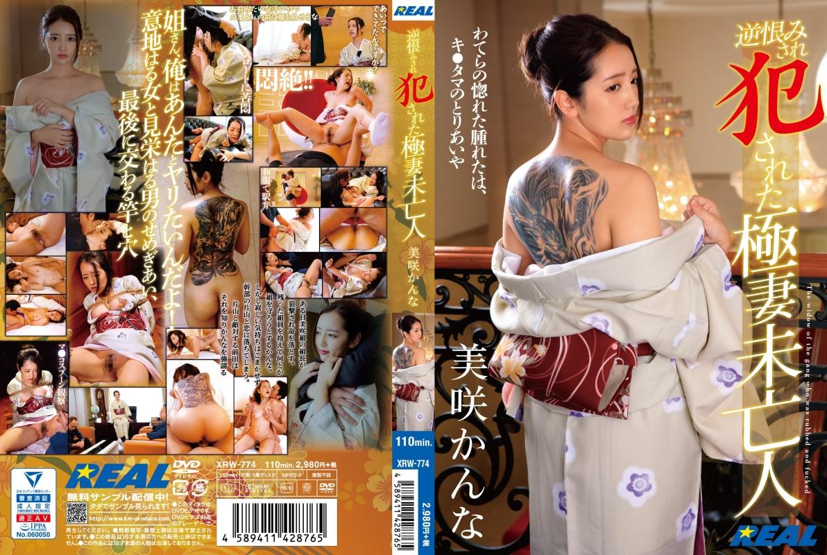 [XRW-774] 逆恨みされて犯された極妻未亡人 企画 Misaki Kanna Planning Married Woman 着物 KMP(ケイ・エム・プロデュース) Big Tits Insult SM 110分