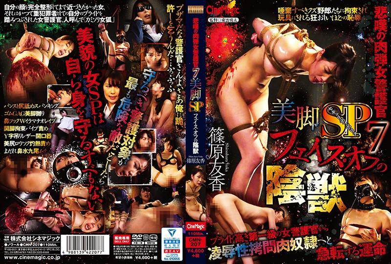 [CMN-207] 悲嘆の肉弾女警護官 7 美脚SPフェイス・オフの陰獣 SM 東雲勇太 シネマジック