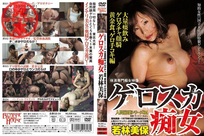 [GS-04] 人間崩壊シリーズ 04 ゲロスカ痴女 若林美保 女王様・M男 スカトロ