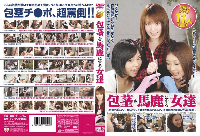 [NFDM-170] 包茎を馬鹿にする女達 Other Fetish 2010/03/05 フェチ