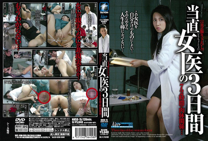 [NKSD-15] 当直女医の3日間72時間の肉体関係… Humiliation Costume 大洋図書 2010/03/19