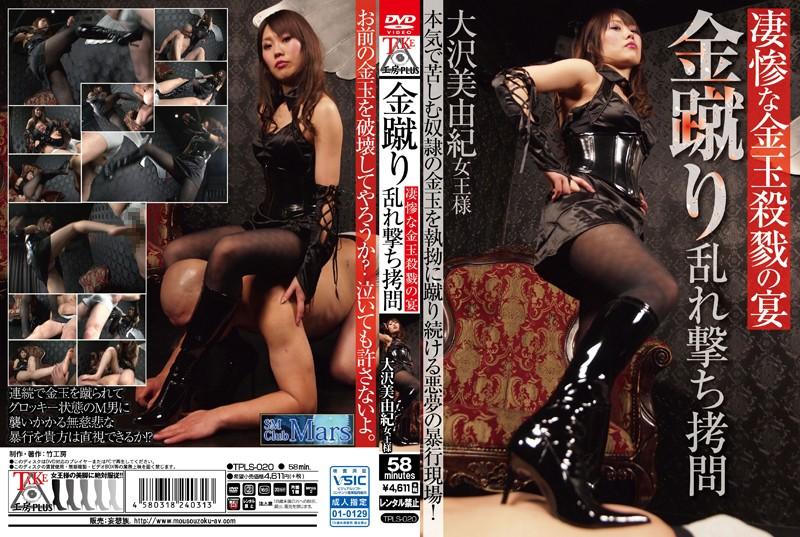 [TPLS-020] 凄惨な金玉殺戮の宴金蹴り乱れ撃ち拷問 女王様・M男 フェチ 脚(フェチ)