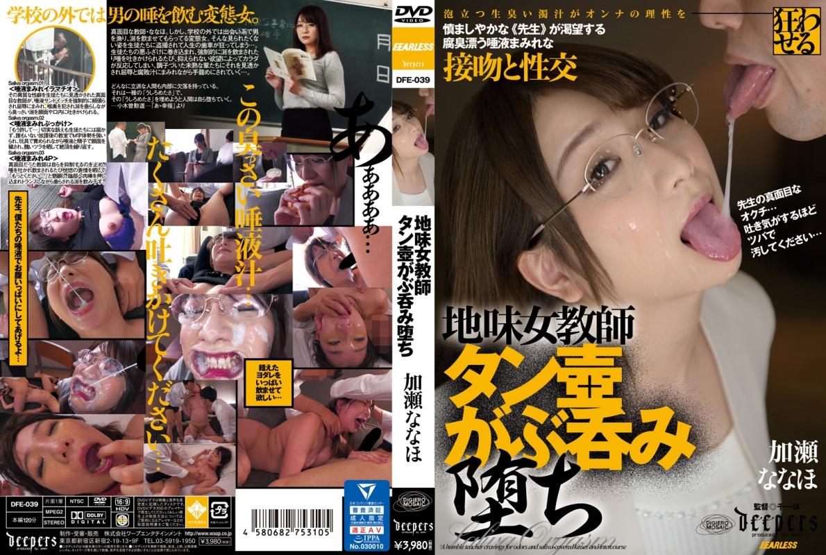 [DFE-039] 地味女教師タン壺がぶ呑み堕ち Kase Nanaho Female Teacher Sex Deep Throating