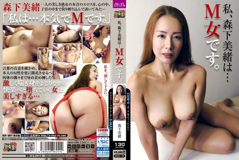 [EMBZ-194] 私、森下美緒は・・・ M女です。 Morishita Mio フェラ ザーメンパンスト Mature 熟女塾/エマニエル