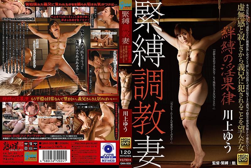 [GMA-002] 緊縛調教妻 絆縛の淫果律 虚無感と寂しさから義兄に犯されることを望んだ女 Kawakami Yuu Tied Married Woman グローバルメディアアネックス