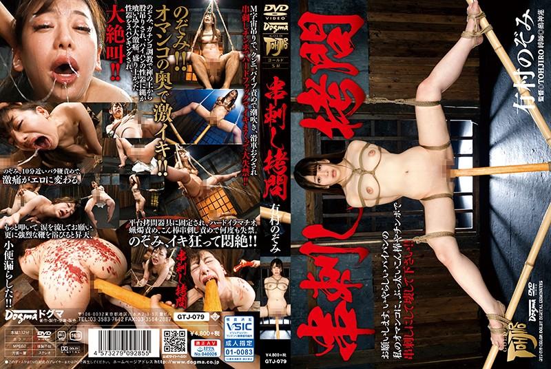 [GTJ-079] 串刺し拷問 Arimura Nozomi Torture Squirting 縛り Deep Throating