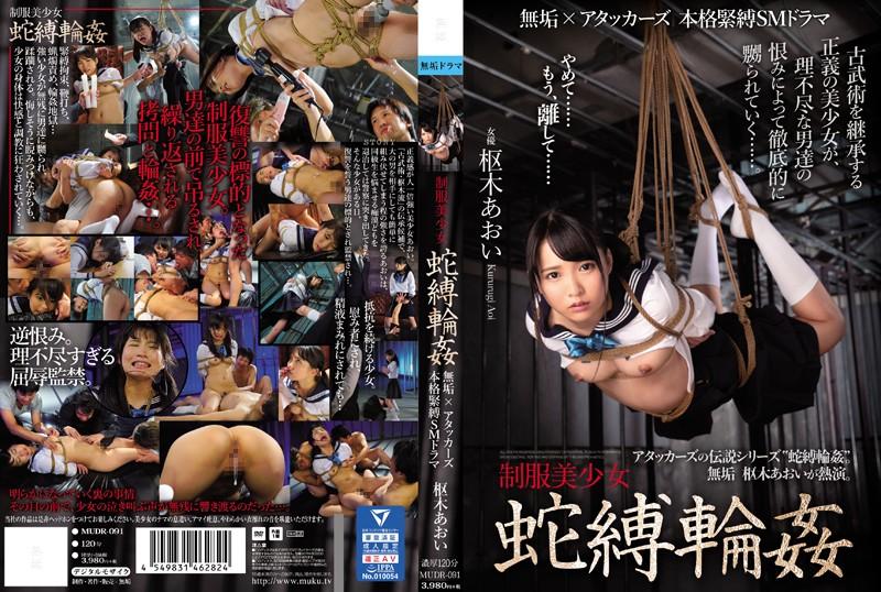 [MUDR-091] 蛇縛輪姦 無垢×アタッカーズ 本格緊縛SMドラマ Kururigi Aoi Orgy