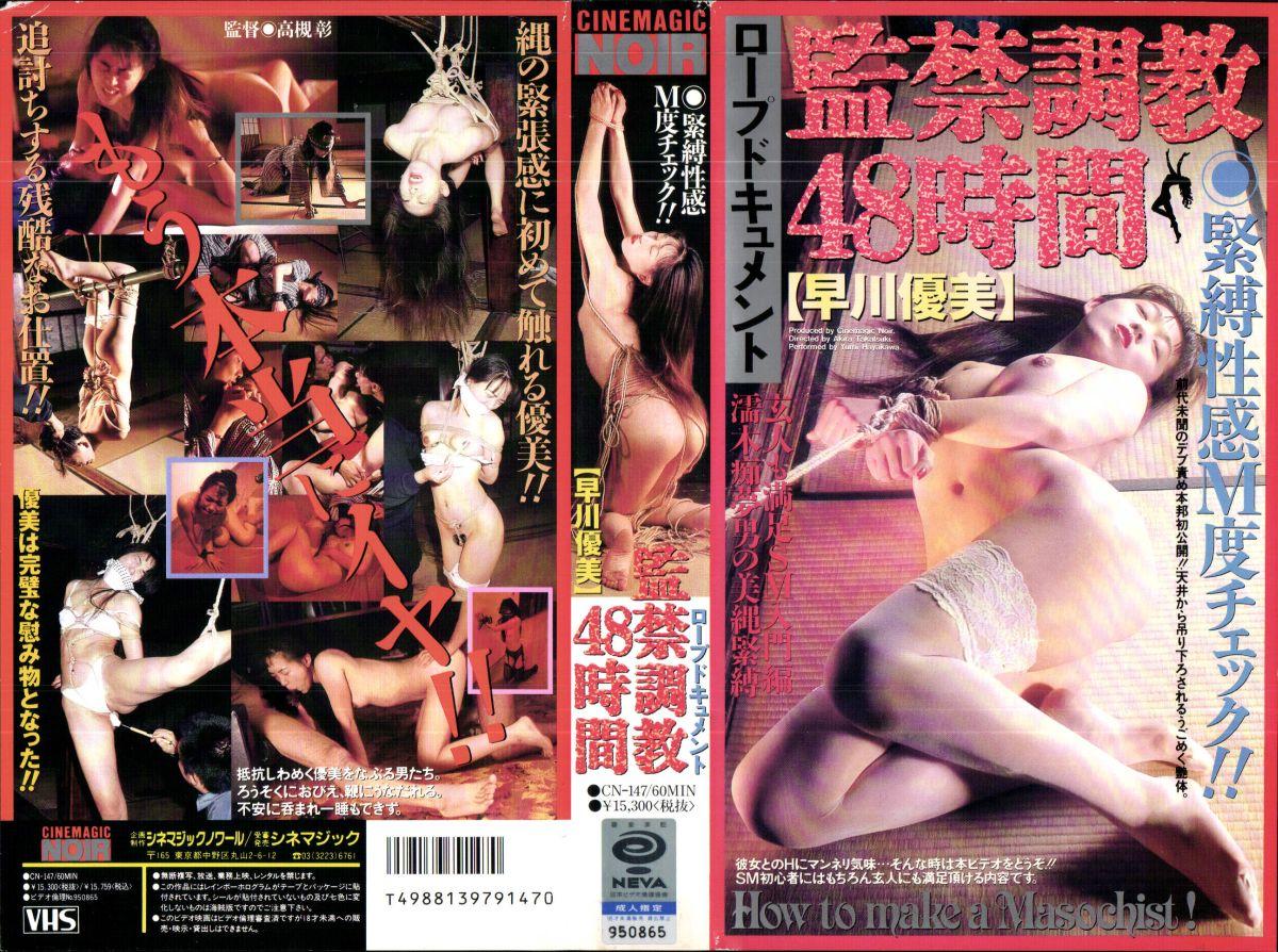[CN-147] ロープドキュメント 監禁調教 48時間 SM シネマジック 1995/04/25