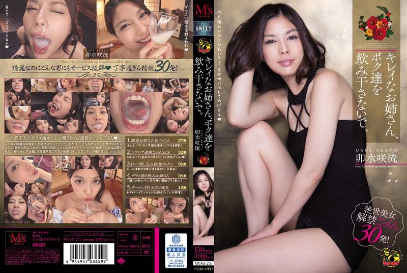 [MVSD-276] キレイなお姉さん、ボク達を飲み干さないで。 卯水咲流 痴女 Amateur Actress フェラ・手コキ 素人 Blow 芸能人