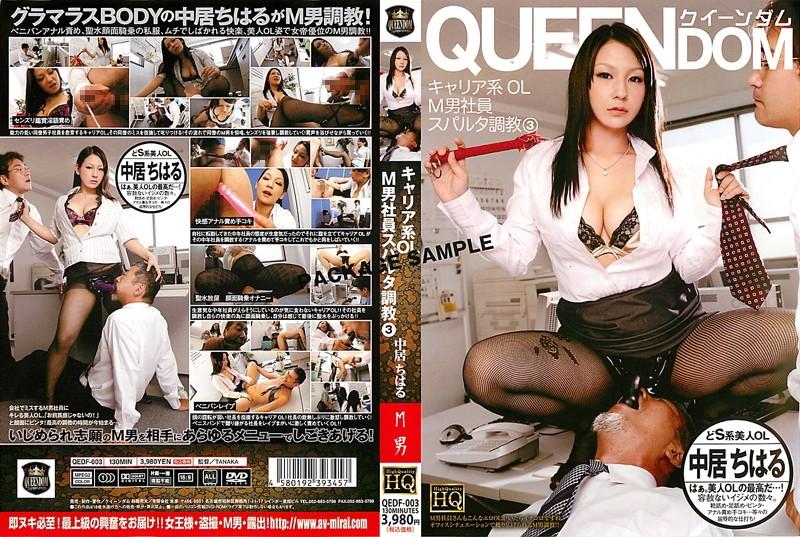 [QEDF-003] キャリア系00 0男社員スパルタ調教 0 中居ちはる OL・秘書 Slut Dirty 2011/11/05