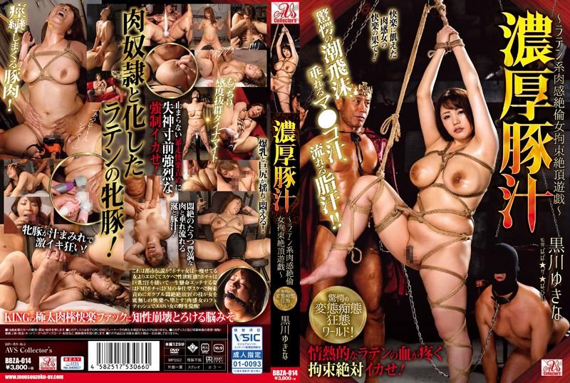 [BBZA-014] 濃厚豚汁 ラテン系肉感絶倫女拘束絶頂遊戯 Kurokawa Yukina フェラ Blow Stockings Torture Semen Fucking