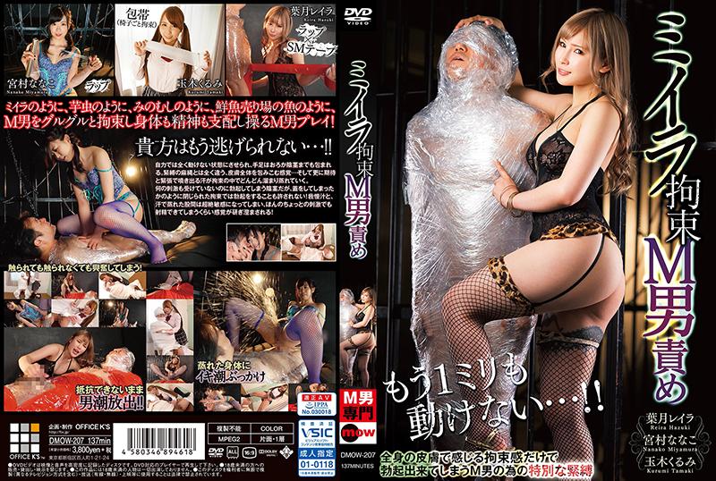 [DMOW-207] Miyamura Nanako, Hazuki Reira ミイラ拘束M男責め 手コキ Stockings Big Tits 2020/01/01
