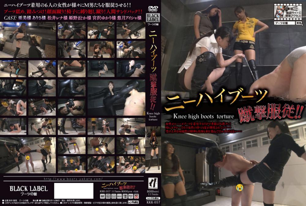 [KKK-057] ニーハイブーツ蹴撃服従 姫野まどか 宮沢ゆかり ブーツの館 BLACK LABEL