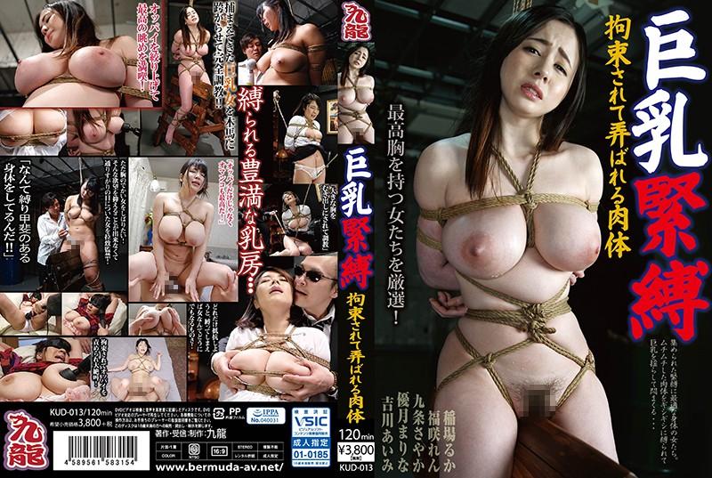 [KUD-013] Kujou Sayaka, Yuzuki Marina 巨乳緊縛 拘束されて弄ばれる肉体縛られて服従 福咲れん 調教 Restraint 縛り
