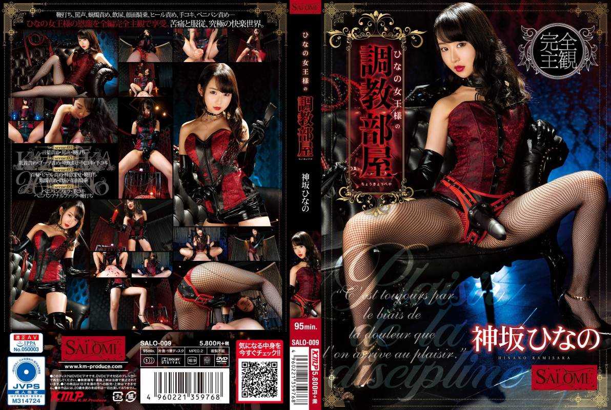 [SALO-009] Sarome ひなの女王様の調教部屋 Kamisaka Hinano Strap-On Dildo Bondage Handjob Queen Piss Drinking