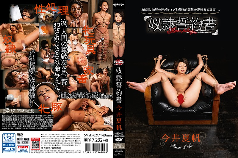 [SMSD-021] 奴隷誓約書  Imai Kaho Shaved 拘束 Big Tits Captivity Deep Throating