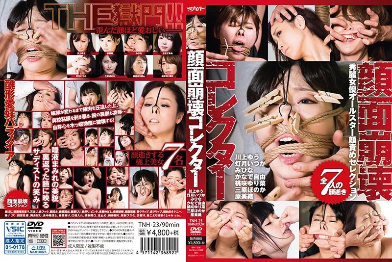 [TNH-23] Nagai Mihina, Hizuki Itsuka 顔面崩壊コレクター 桃咲ゆり菜 オナニー巨乳 Insult かなで自由 Momosa Yurina Humiliation