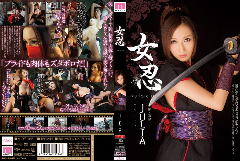 [MIDE-163] 女忍 JULIA 陵辱 女優 凌辱 Tights Big Tits Fucking 輪姦・凌辱 2014/11/01