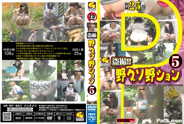 [PM-076] 盗撮!! 野グソ野ション 5 108分 2011/08/12 パックメン Defecation