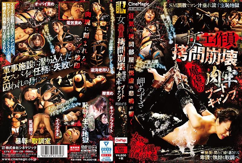 [CMV-139] 女工作員拷問崩壊 魔虐の肉牢ブートキャンプ  Misaki Azusa Bondage 巨乳 キャットファイト CineMagic